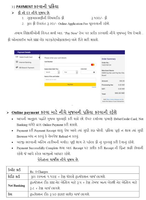 GSEB SSC 10th Rechecking Online Form Date 2020 Application form Online Gujarat