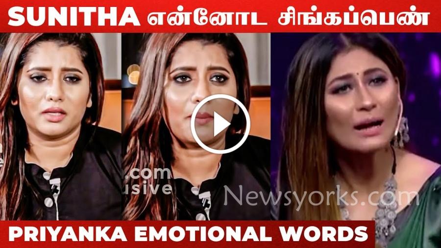 நீதான் உண்மையான சிங்கப்பெண் பிரியங்கா வெளியிட்ட வீடியோ !!