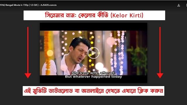কেলোর কীর্তি ফুল মুভি | Kelor Kirti (2016) Bengali Full HD Movie Download or Watch | Ajs420