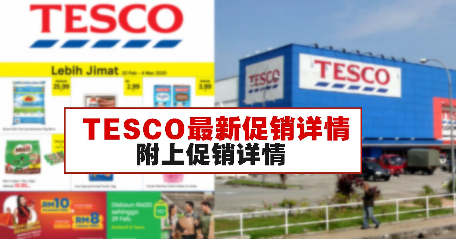 TESCO最新促销详情