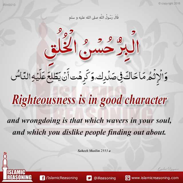 Hadeeth: Righteousness is in good character | Islamic Reasoning Designs