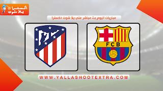 مباراة برشلونة ضد اتليتكو مدريد 08-05-2021 في الدوري الاسباني