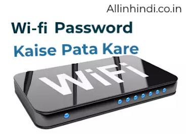 वाईफाई का पासवर्ड कैसे पता करें