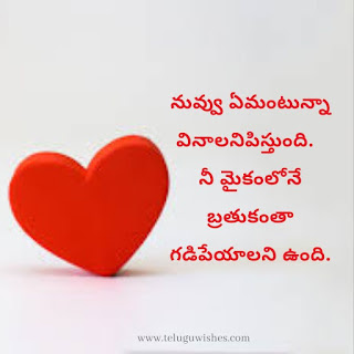 romantic heart touching quotes in Telugu