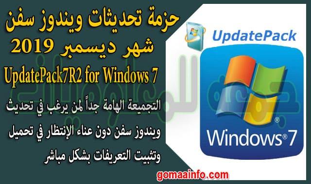 حزمة تحديثات ويندوز سفن لشهر ديسمبر 2019  UpdatePack7R2 19.12.15 for Windows 7