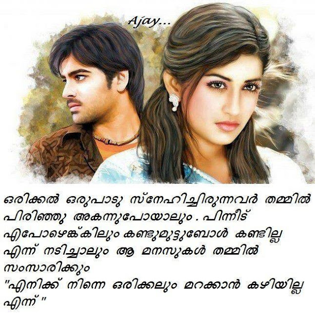 One Way Love Quotes In Malayalam: New Jokes Malayalam