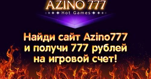 настоящий сайт azino777