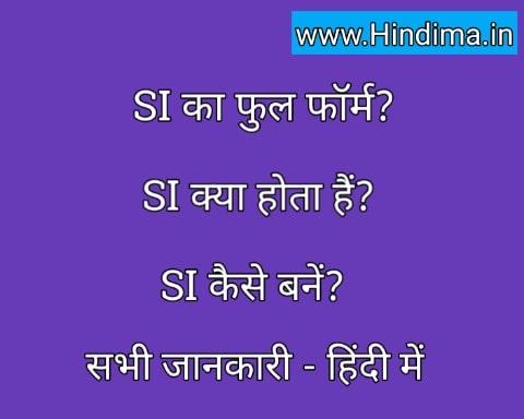 SI Full Form Full Form in Hindi | SI क्या हैं?