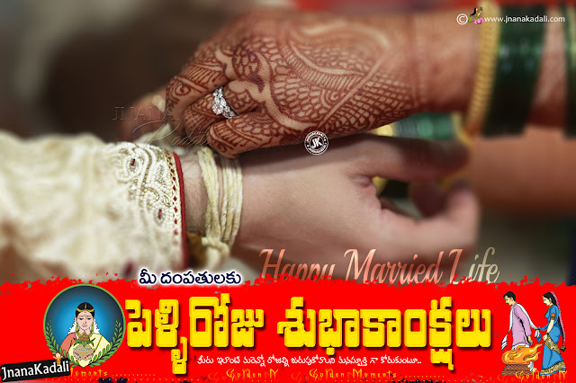 Wedding Anniversary Wishes in Telugu,Happy Anniversary Wishes Messages and Quotes for friends & couples in Telugu,Images for marriage day wishes for couples in Telugu,Happy Anniversary Wishes Messages and Quotes for friends & couples,35+ Wedding Anniversary Wishes,100 Best Happy Anniversary Messages and Wishes,How do you say marriage day wishes,What should I say to my husband on anniversary,Do you congratulate someone for getting married,What do you say to a couple on their wedding anniversary,54 Best Anniversary wishes for couple images in 2019,