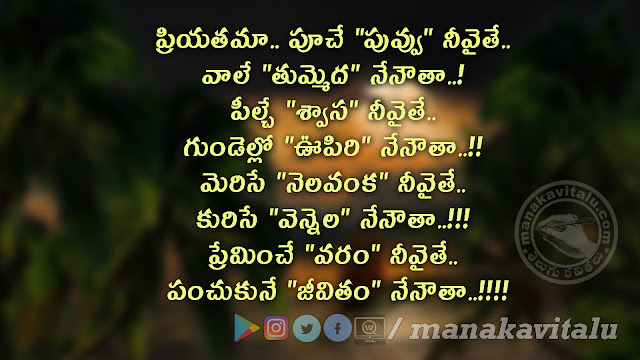 Telugu quotations for love propose images