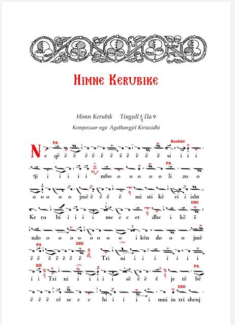 (Νέα μουσική έκδοση) Θεία Λειτουργία στην Αλβανική Γλώσσα! Επιμέλεια Θεόδωρος Πέτσι (Theodhor Peci)