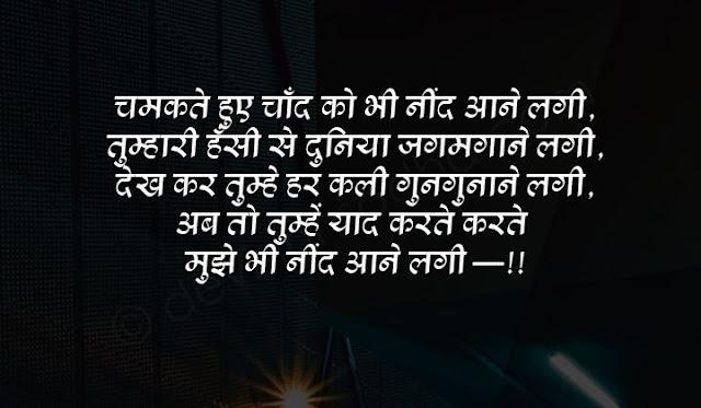 good night shayari in hindi for friends