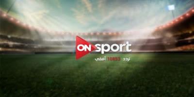 تردد قناة اون سبورت الرياضية علي النايل سات On-Sport-tv الجديد اليوم