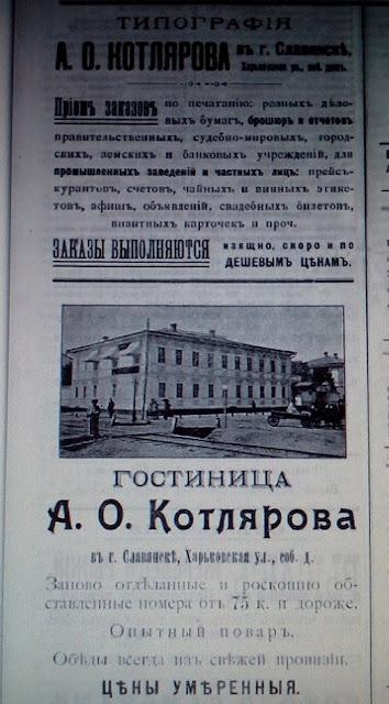 Гостиница А.О. Котлярова в городе Славянске, Харьковская улица, собственный дом.