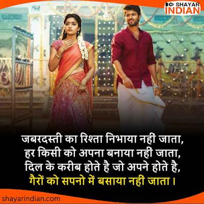 Rishta Nibhana : Shayari in Hindi, Apnapan Shayari Image