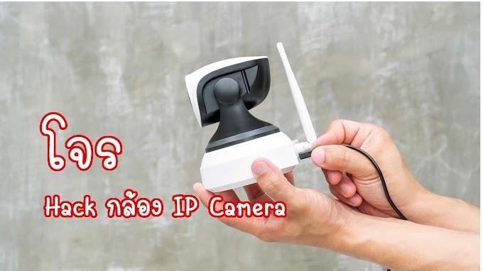 พบกล้องรักษาความปลอดภัยช่วยให้โจรรู้ว่าเวลาไหนไม่มีคนอยู่บ้าน
