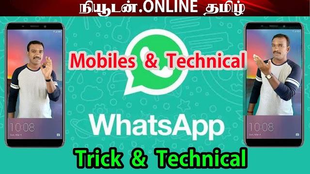 mobile tricks tamil | 100 android tricks app | mobile trick & professional look