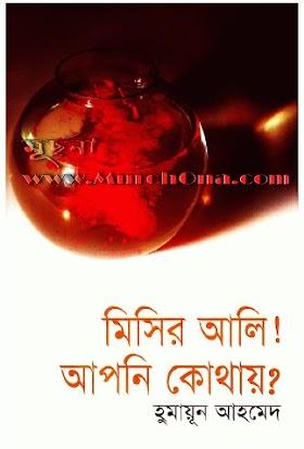 Misir Ali Apni Kothay by Humayun Ahmed