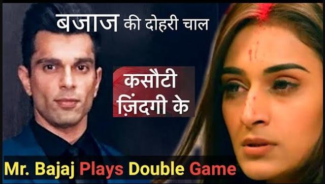 Big Twist : Prerna gets to see Mr Bajaj's goodness twist in love in Kasauti Zindagi Kay