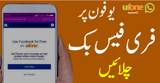 Ufone free facebook and messenger package code 2020