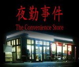 the-convenience-store