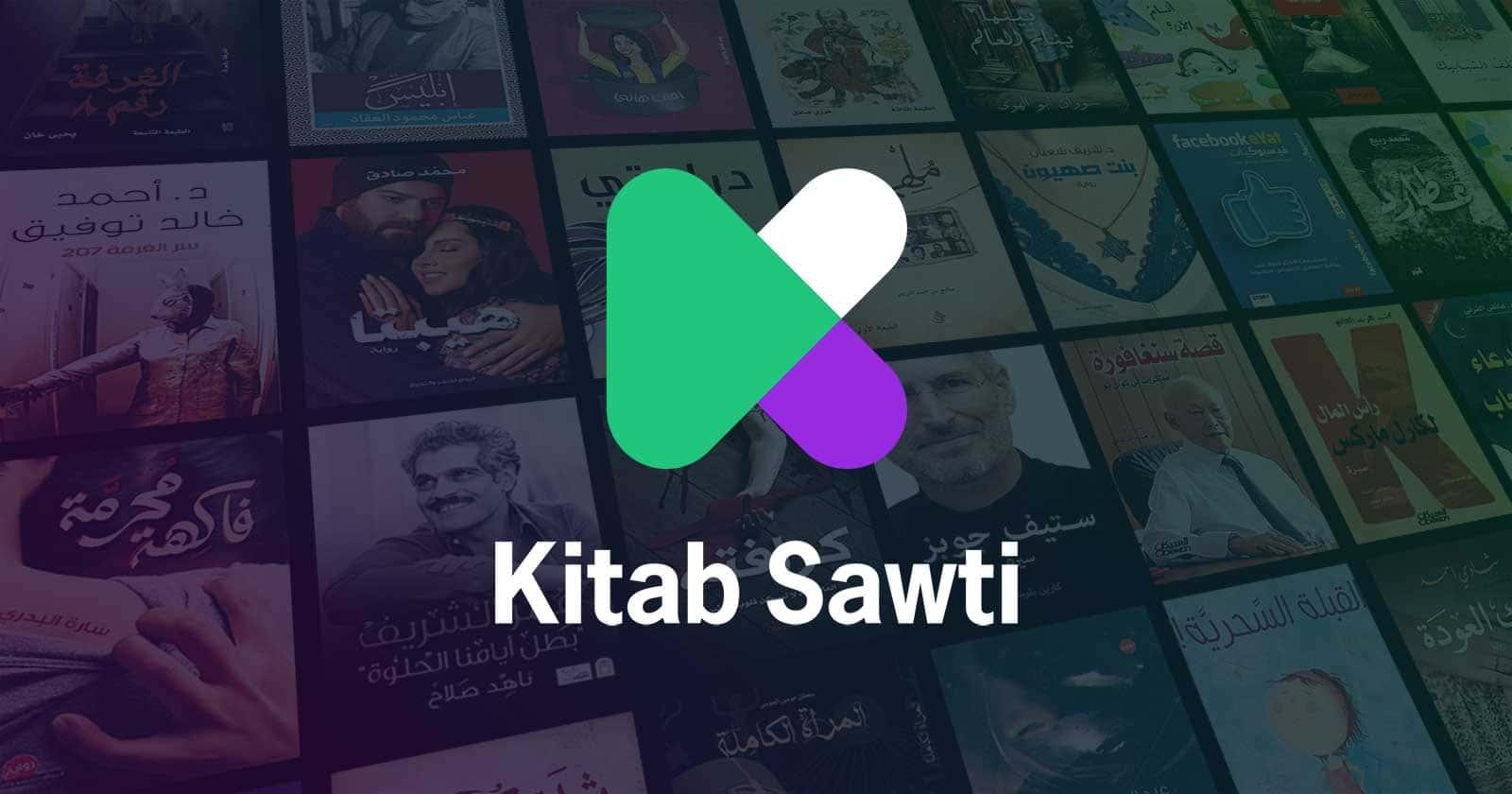 2- تطبيق Kitab Sawti