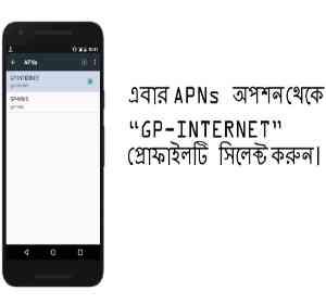 GP Internet Setting (জিপি ইন্টারনেট সেটিংস) Grameenphone