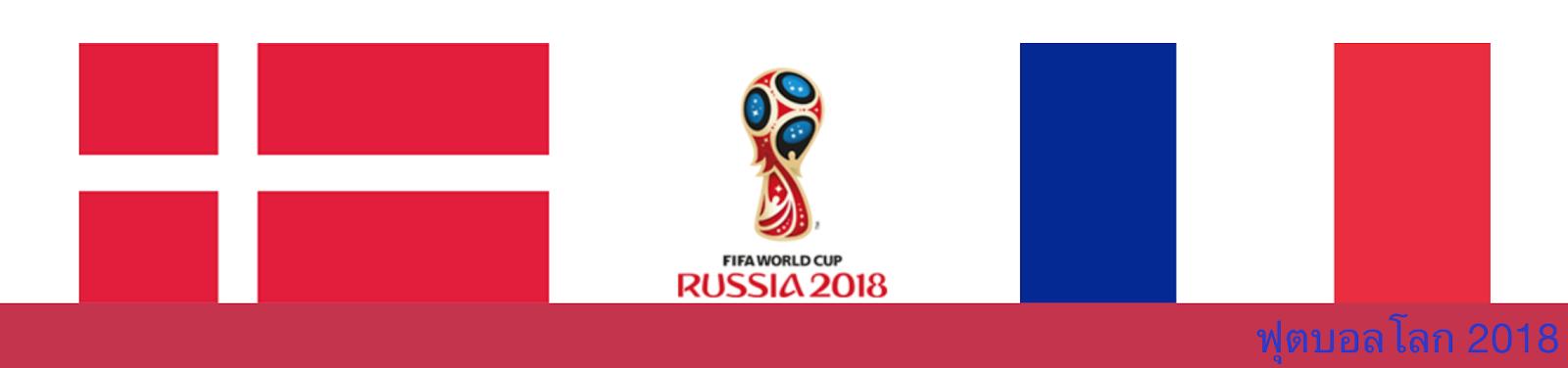 ดูบอล วิเคราะห์บอล ฟุตบอลโลก ระหว่าง เดนมาร์ก vs ฝรั่งเศส