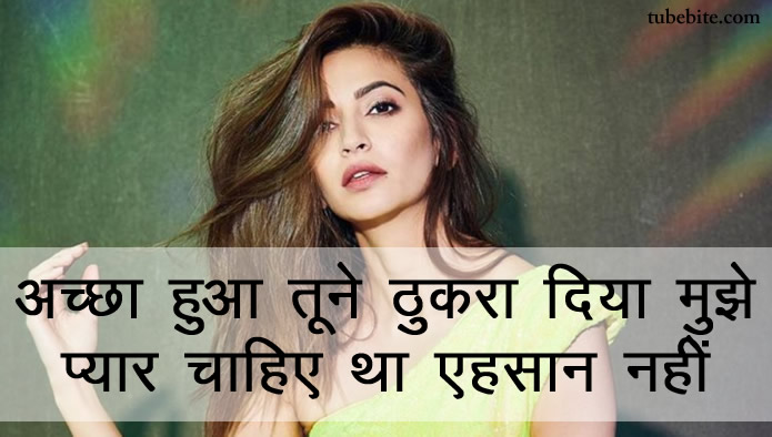 very emotional sad relationship quotes in hindi