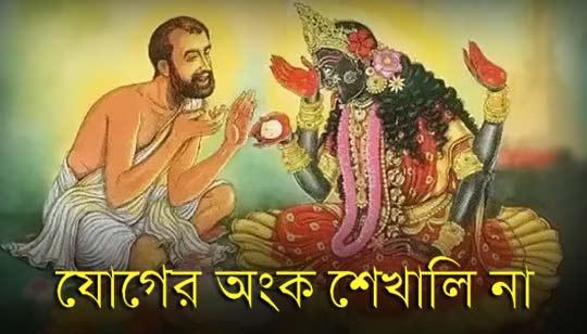 Joger Anka Shikali Na Shyama Sangeet by Amrik Singh Arora