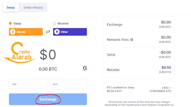 طريقة مبادلة العملات في محفظة بلوكتشين blockchain