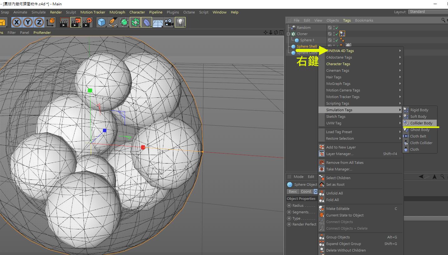 圓球內幾何擠壓物件 13