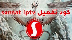 اشتراك كود تفعيل Sansat IPTV لمدة سنة