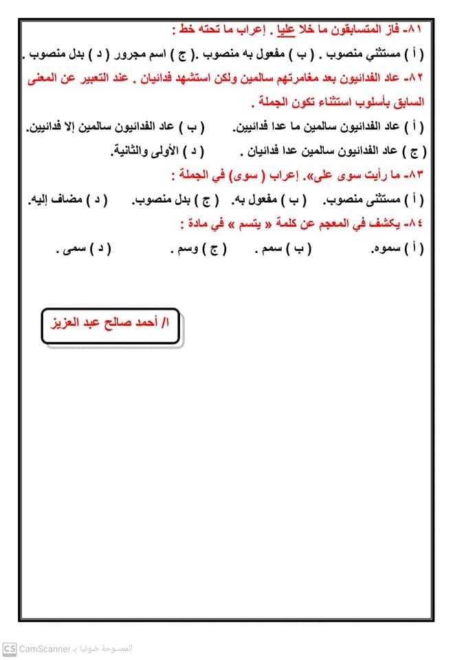 أسئلة على أسلوب الاستثناء من كتاب الأضواء أولى وتالتة ثانوى بالإجابات 8