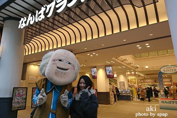 なんばグランド花月 なんば駅周辺<大阪 中央区難波>