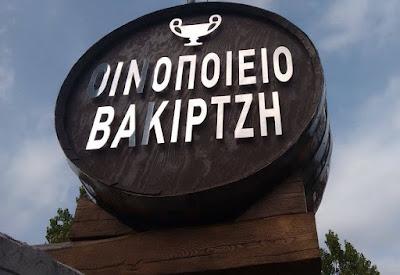 Οινοποιείο Βακιρτζή