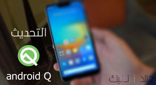 تعرف على مواعيد اصدار تحديث اندرويد android Q 10 لجميع الاجهزة