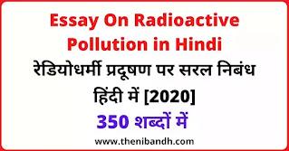 essay on radioactive pollution text image in hindi