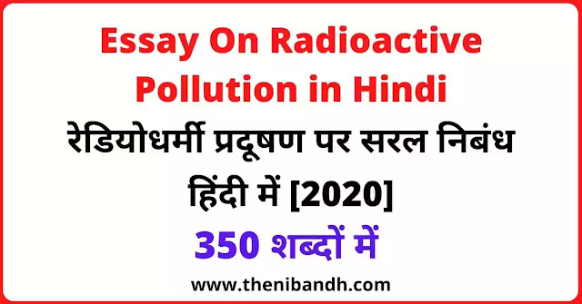 essay on radioactive pollution text image in hindi