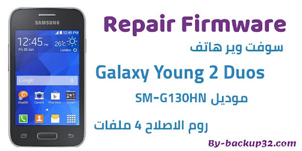 سوفت وير هاتف GALAXY YOUNG 2 DUOS موديل SM-G130HN روم الاصلاح 4 ملفات تحميل مباشر