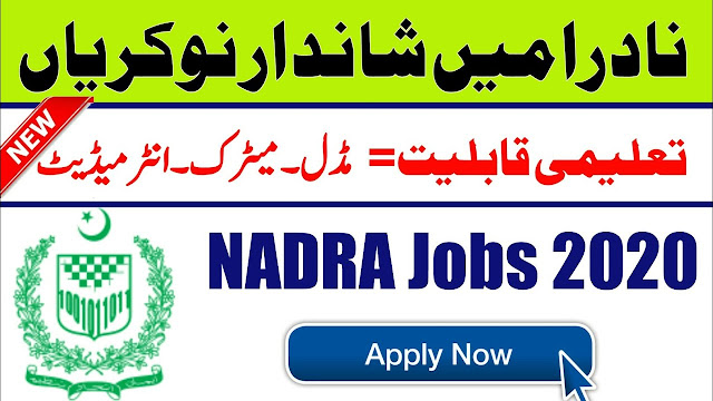 nadra jobs 2020,nadra jobs,nadra jobs 2020 in pakistan,jobs 2020,new latest nadra jobs 2020,jobs in nadra 2020,nadra jobs 2020 for male and female apply now