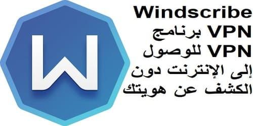 تحميل برنامج Windscribe Vpn لتغيير الاي بي وفتح المواقع المحجوبة للكمبيوتر