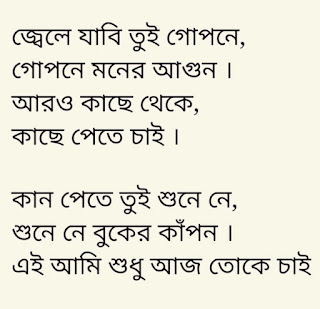Dube Jai Lyrics Habib Wahid