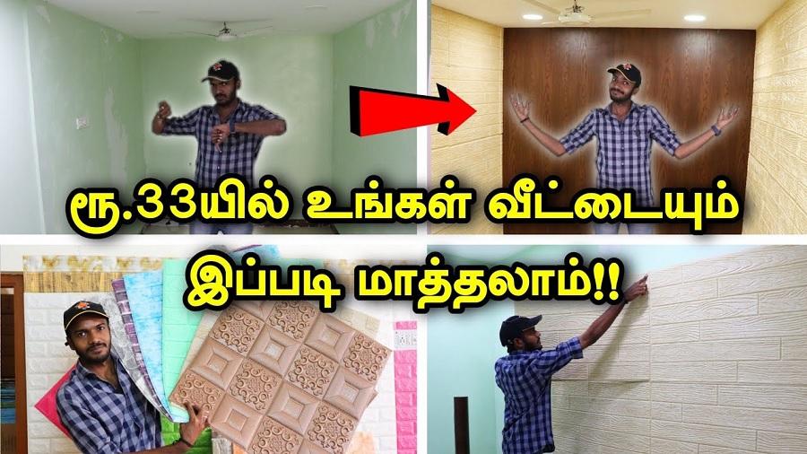 ₹33 முதல் சுவரில் ஒட்டும் Wall Sticker – இனி Paint அடிக்கவே வேணாம் !
