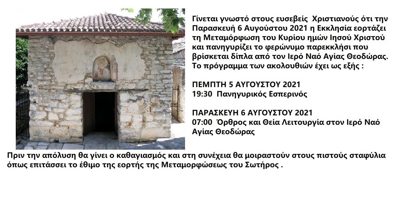 Άρτα:Πανηγυρίζει το παρεκκλήσι του Σωτήρος στον Ι.Ν Αγίας Θεοδώρας Το πρόγραμμα των ακολουθιών