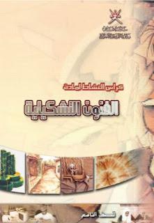 تحميل دليل المعلم للصف الحادي عشر سلطنة عمان pdf