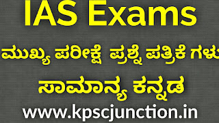 IAS MAIN EXAM KANNADA QUESTION PAPER COLLECTION (2009-2019)