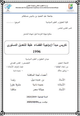 مذكرة ماستر: تكريس مبدأ ازدواجية القضاء طبقا للتعديل الدستوري 1996 PDF