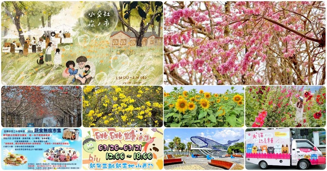 [活動] 2021/3/19-/3/21|台南週末活動整理|資訊數:89