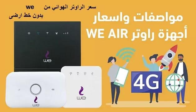 سعر الراوتر الهوائي من we
